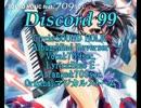 【東方ヴォーカル】Discord 99【SOUND HOLIC】