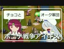 【千年戦争アイギス】ポニテ編成で決勝戦!【ポニテ縛り】