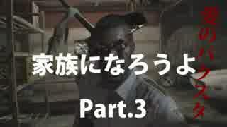 家族になろうよ part.3 【バイオハザード7】【初見実況】【グロVer】 thumbnail