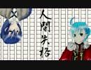 【KAITOお誕生会2017】人間失格【カバー】