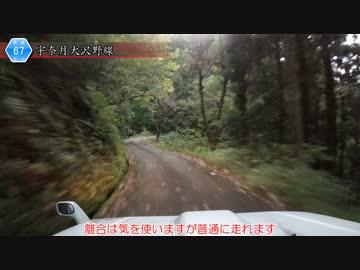 [富山険道67号]ゆっくりジムニー険道めぐり!その17パート5