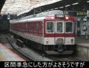 気まぐれ鉄道小ネタPART198 じんきう【近鉄の場合】