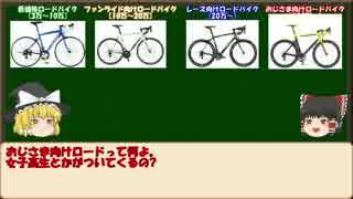 【ゆっくり解説】価格でのロードバイクの
