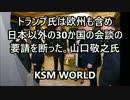 トランプ氏は「欧州も含め日本以外の30か国の会談の要請を断った。」