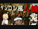 """【ダンロン学級裁判再現】 """"人狼裁判"""" 三日目 【ゆっくり人狼】"""