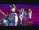 【Fate/grand order】大江山酒天童子絵巻【チョコ集めロイヤル級:狂編】