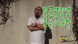 ピーとれ!#29