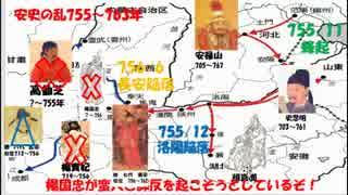人気の「中国史」動画 364本(3) ...
