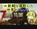 【7days to die】この新鮮な腐敗した世界で Part18【VOICEROID実況】
