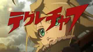 (MAD)【幼女戦記】 テレビまんが デグレチ