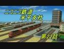 【A列車で行こう3D】ニコニコ鉄道米子支社第22話