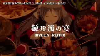 【ニコカラ】頓珍漢の宴 DIVELA-REMIX【of