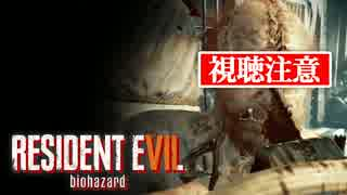 【実況】恐怖と狂気の新生バイオハザード【BIOHAZARD7】Part7
