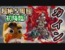 【モンスト実況】超絶5周目!カイン初降臨!【初日】