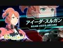 機動戦士ガンダム EXTREME VS. MAXI BOOST ON G-アルケイン(フルドレス)参戦PV FHD
