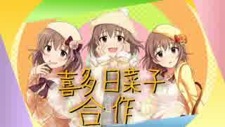 喜多日菜子合作(SS3Aで歌った!!やった