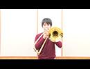 【第15回】秀一が週一トロンボーンを練習してみた