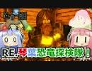 【ARK:Survival_Evolved】RE.琴葉恐竜探検隊!11回目【恐竜サバイバル】