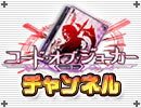 【COJ】第8回 開発者コラム~赤単海洋デッキ~【公式動画】