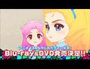 3ねんDぐみガラスの仮面 BD&DVD発売告知CM