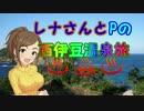レナさんとPの西伊豆温泉旅 その6