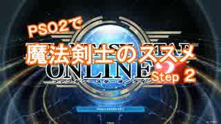 【PSO2で】魔法剣士のススメ Step2