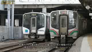 迷列車で行こう 仙台宮城編 #11 新たな時代とその手前で
