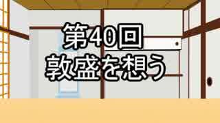 あきゅうと雑談 第40話 「敦盛を想う」