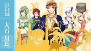 【A3!】MANKAIカンパニーへようこそ!【け