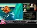 【RTA】メタルマックス2リローデッド(2:47:10)琴葉実況Part 2/4(縛り有)