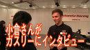 松田次生と小倉茂徳のモーターホームレディオ#160「2017ホンダ体制発表特集」