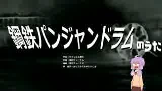 鋼鉄パンジャンドラムの歌(結月一郎とだめだめゆりかご会)