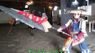 モンハンのユクモノ装備の作り方