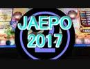 【メダルゲーム】―JAPAN AMUSEMENT EXPO 2017 ②―【JAEPO2017】