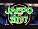 【メダルゲーム】―JAPAN AMUSEMENT EXPO 2017 ③―【JAEPO2017】