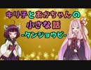 【キリあか小話】キリ子とあかちゃんの小さな話【VOICEROID劇場】
