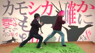 【ただのんと】カモシカチャレンジ踊ってみた【暴徒】