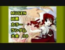 【MUGEN】 凶悪カラーランダム大会 10 【凶狂神前後】