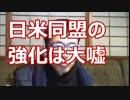 【安倍・トランプ会談】日米同盟の強化は大嘘、敵国条項の撤廃が大前提