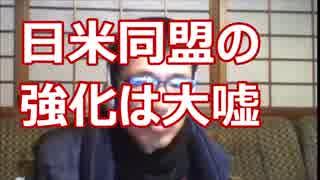 【安倍・トランプ会談】日米同盟の強化は