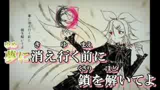 【ニコカラ】Chain【off vocal】