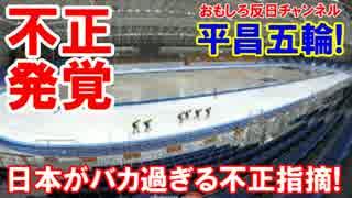 【韓国平昌五輪会場でまた八百長】 日本がバカ過ぎる不正を発見!