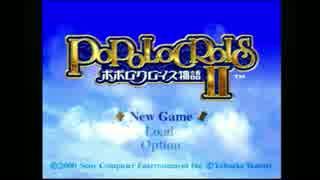 【実況 ポポロクロイス物語Ⅱ】本当の宝物は二人の胸に眠ってたPart1