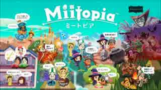 Miitopia - 大賢者・三姉妹のテーマ