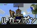 【Minecraft】ありきたりなスペースアストロノミー Part06【ゆっくり実況】
