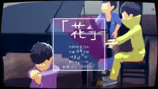 【人力×MMDおそ松さん】色松が歌を練習す