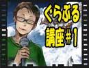 超初心者向けグラブル講座#1【アーカイブ】