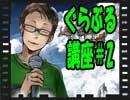 超初心者向けグラブル講座#2【アーカイブ】