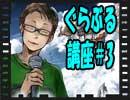 超初心者向けグラブル講座#3【アーカイブ】