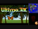 【ウルティマ VII : The Black Gate】を淡々と実況プレイ part1